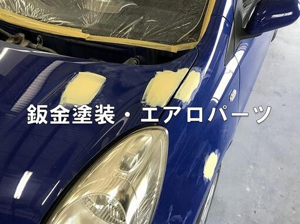 鈑金塗装・エアロパーツ