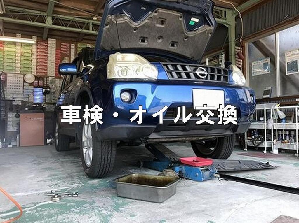 車検・オイル交換