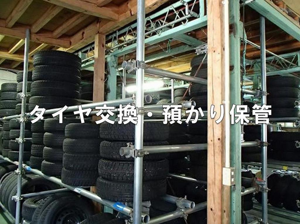 タイヤ交換・預かり保管