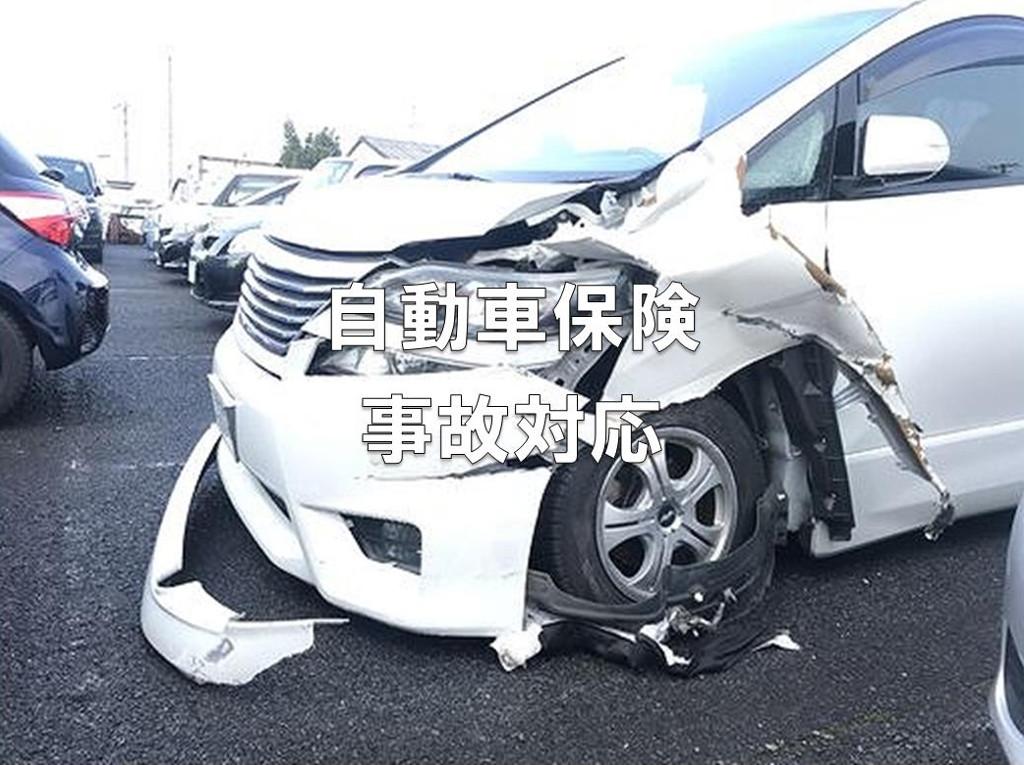 各種保険・事故対応